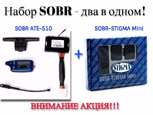 Набор «SOBR ATE-510 ver.004 (868МГц)» + «SOBR-STIGMA Mini»